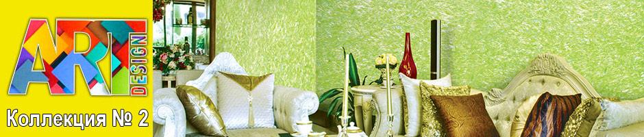 Коллекция Silk Plaster АртДизайн 2