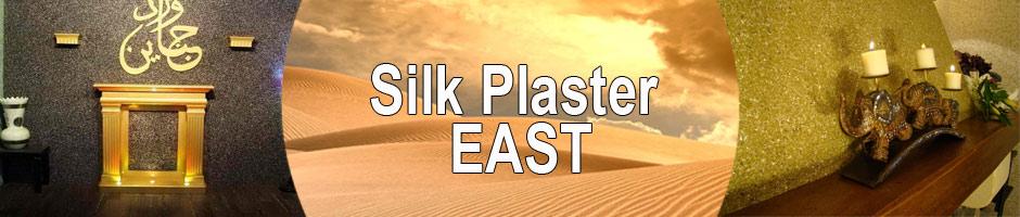 Коллекция Silk Plaster Ист (East)