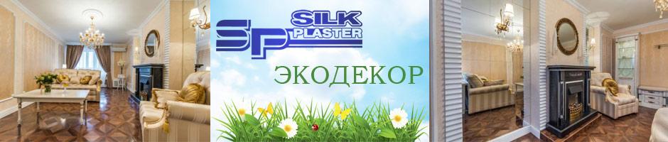 Коллекция Silk Plaster Экодекор
