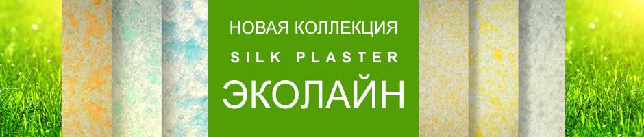 Коллекция Silk Plaster Эколайн (Ecoline)