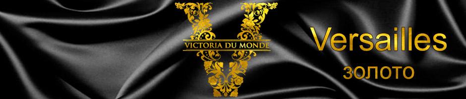 Коллекция Версаль (Versailles) - Золото