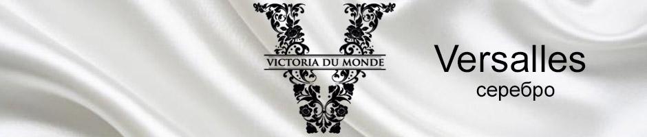 Коллекция Версаль (Versailles) - Серебро