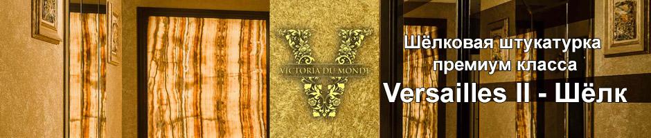 Коллекция Версаль 2 (Versailles II) - Шёлк