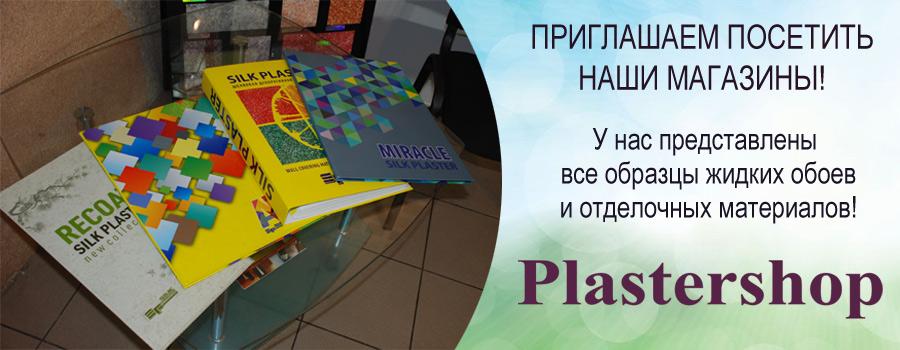 data/banners/magazin-plastershop-msk1.jpg
